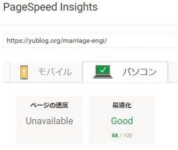 ページ表示速度