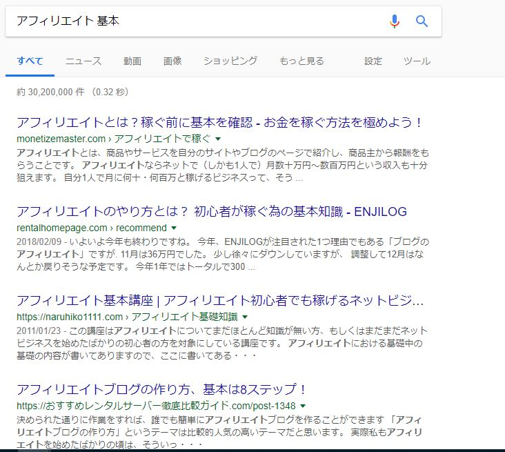 アフィリエイト検索上位サイト